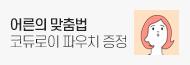 [기획] <어른의 맞춤법> 단독 굿즈