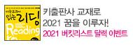 [키출판사] 2021 버킷리스트 달력 증정 이벤트