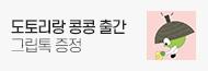 [기획] 윤지회 <도토리랑 콩콩> 출간 특별전