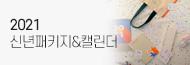 <2021 신년패키지&캘린더> 기대작