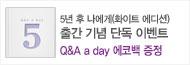 「5년 후 나에게 Q&A a day - 2021 메모리아 화이트 Gift Edition」 출간 기념 이벤트