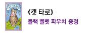 [한스미디어] [한스미디어] 캣 타로 출간 기념 이벤트