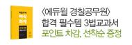 [에듀윌] 경찰 3법교과서 증정! 경찰공무원 합격 사수 이벤트