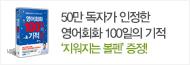[단독] 「영어회화 100일의 기적 2」 출간 기념 이벤트