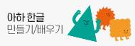 [기획] <아하 한글> 시리즈 런칭 특별전