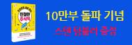 [메이트북스] 주식도서 10만부 돌파 기념 이벤트