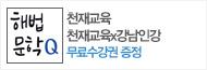 [천재교육] 강남인강 교재 기대평or 리뷰 이벤트!
