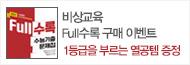 [비상교육] 2021 고등 Full수록 수능기출문제집 구매 이벤트