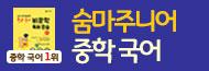 [이룸이앤비] 숨마 중학국어 구매 이벤트