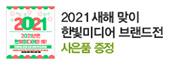 2021 새해맞이 한빛 미디어 브랜드전