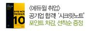 [에듀윌] 공기업 NCS 시크릿노트(직업기초능력 10개 영역) 증정 이벤트