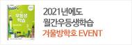 [천재교육] 2021년 월간우등생학습 겨울방학호 이벤트