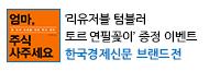 [한경비피] 2021 새해 한국경제신문 브랜드전