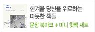 [김영사] 인문 도서 기획전