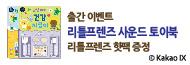 「리틀프렌즈 사운드토이북」 구매 이벤트