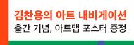 [아르테] 김찬용의 아트 내비게이션 출간 기념 이벤트