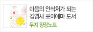 2021 김영사, 포이에마 브랜드전