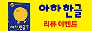 <아하 한글> 리뷰 이벤트