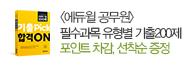 [에듀윌] 공무원 필수과목 유형별 기출200제 증정 이벤트