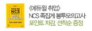 [에듀윌] NCS 직업기초능력평가 족집게 봉투모의고사 증정 이벤트