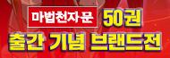 「마법천자문 50권」 출간 기념 브랜드전