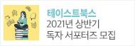 [테이스트북스] 2021년 상반기 독자 서포터즈 모집 이벤트