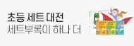 [기획] 2021-1학기 초등 세트 대전