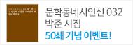 [문학동네] 박준 50쇄 기념 이벤트