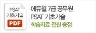 [에듀윌] 7급공무원 PSAT 기초기술 학습자료 전원 증정 이벤트
