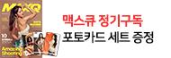 맥스큐 3월(2021) 정기구독 이벤트