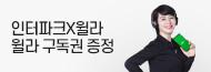 [기획] 윌라 2개월 구독권 증정 이벤트
