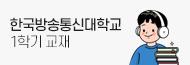 [기획] 한국방송통신대학교 1학기 교재