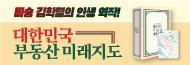「대한민국 부동산 미래지도 (전2권 박스세트)」 출간 기념 이벤트