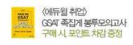 [에듀윌] GSAT 족집게 봉투 모의고사 선착순 증정 이벤트