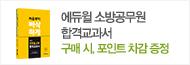 [에듀윌] 소방공무원 합격교과서 선착순 증정 이벤트