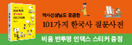 「101가지 한국사 질문사전」 출간 기념 이벤트