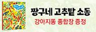 「짱구네 고추밭 소동.」 출간 기념 이벤트