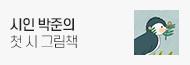[기획] 박준 <우리는 안녕> 출간 기획전