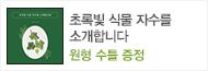 [동양북스] 초록빛 식물 자수를 소개합니다 출간 기념 이벤트