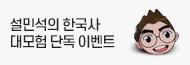 [기획] 설민석의 한국사 대모험 단독 이벤트!
