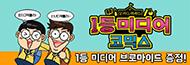 「1등미디어 코믹스 1」 출간 기념 이벤트