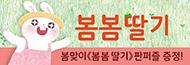 「봄봄딸기」 봄맞이 이벤트