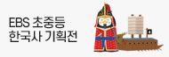 EBS 초중 한국사 기획전