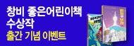 [창비] 좋은 어린이책 수상작 출간 기념 이벤트