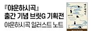 「야운하시곡」 출간 기념 브릿G 기획전