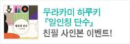 「일인칭 단수」 친필 사인본 증정 이벤트