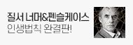 [기획] <질서너머> 단독 굿즈