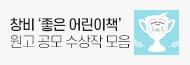 [기획] 창비 '좋은 어린이책' 원고 공모 수상작 모음