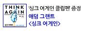 「싱크 어게인」 출간 기념 이벤트
