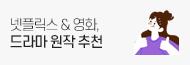 [기획] 넷플릭스 & 영화, 드라마 원작 읽기